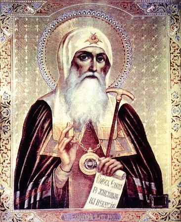 Glorification (1913) of Hieromartyr  Hermogenes  (1612) the Patriarch of Moscow and All Russia.